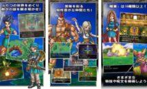 通常184円が1220円に、天空シリーズ最終作『ドラゴンクエストVI 幻の大地』などAndroidアプリ値下げセール 2021/07/21
