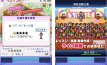 通常610円が250円に、アイドルの運営側を体験『ミリオン行進曲』などiOSアプリ値下げ中 2020/12/24