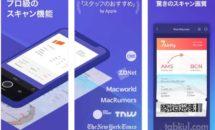 通常490円が0円に、フリーミアムとなったスキャナ『Scanner Pro by Readdle』などiOSアプリ値下げ中 2020/12/11