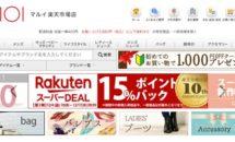 珍しく「吉田カバン」もセール対象に、マルイが楽天出店10周年キャンペーン実施中