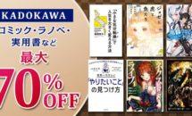 角川952冊が一律70%OFFに、対象4092冊のKADOKAWAセール開催中