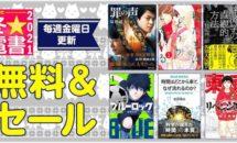 寄生獣など電子書籍470冊が0円に、冬☆電書2021 by講談社がアップデート