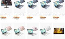 指紋/メモリ8GBの15.6型HPノートPCが58000円など、アマゾンでHP特集セール開催中