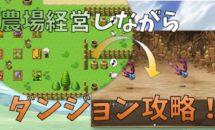 通常250円が150円に、農場経営・ダンジョンRPG『ファームダンジョンズ』などiOSアプリ値下げ中 2021/01/05