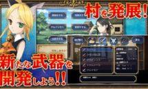 通常980円が370円に、タクティクスRPG『イクストナ戦記』などAndroidアプリ値下げセール 2021/01/13