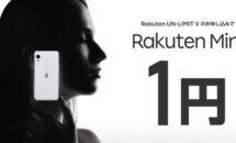 Rakuten MIniが実質ではなく1円に、さらに楽天ポイント7000円分還元も併用可