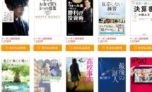 KADOKAWAの15000冊以上が30%OFFに、楽天ブックスで短期クーポン配布中