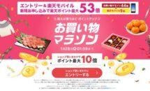 日用品の買いまわりで最大1万円還元、補充に強い「楽天お買い物マラソン」開催中