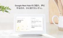 次期Google Nest Hubか、触れずに操作できるSoliモデルがFCC通過