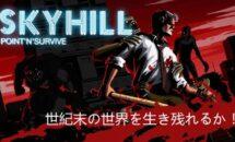 通常370円が120円に、終末ローグライク・サバイバル『SKYHILL』などiOSアプリ値下げ中 2021/01/20