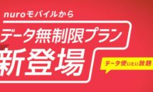 nuroモバイルが「データ無制限プラン」を月額3480円で開始、3日制限など
