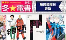 楽天ブックスで「宇宙兄弟」など208冊が無料に、冬☆電書2021 by講談社が更新