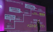 音声SIMが1GBまで月額0円に、楽天モバイルが新料金プラン発表