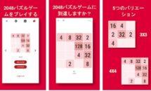 通常195円が0円に、2014年誕生パズルの派生版『2048プロ』などAndroidアプリ値下げセール 2021/02/24