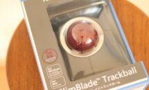 疲れないマウス、ケンジントン「SlimBlade Trackball」購入レビュー