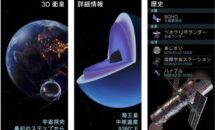 通常370円が120円に、宇宙の百科事典『Solar Walk 2』などiOSアプリ値下げ中 2021/02/21