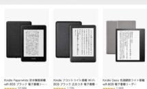 (祭り目玉)Kindleシリーズが特価セール中