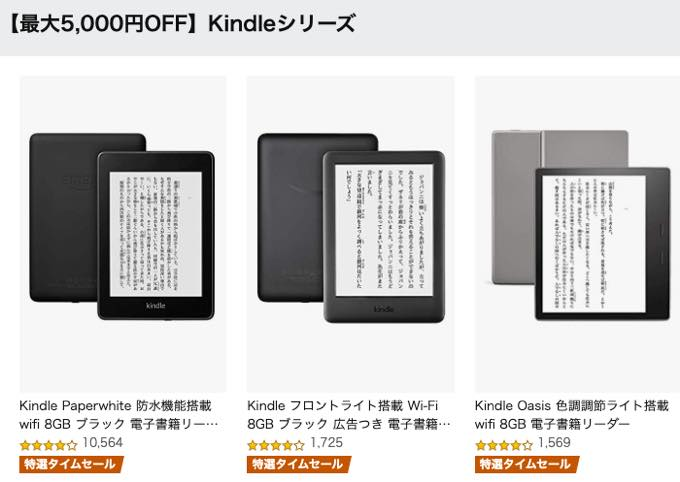 Amazon Kindle sale 20210320094250