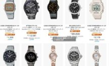 (祭り)FOSSILやカシオの腕時計が特価セール中