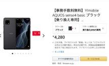 SIMセットでスマホが550円など、UQ/ワイモバイルがAmazonセール中