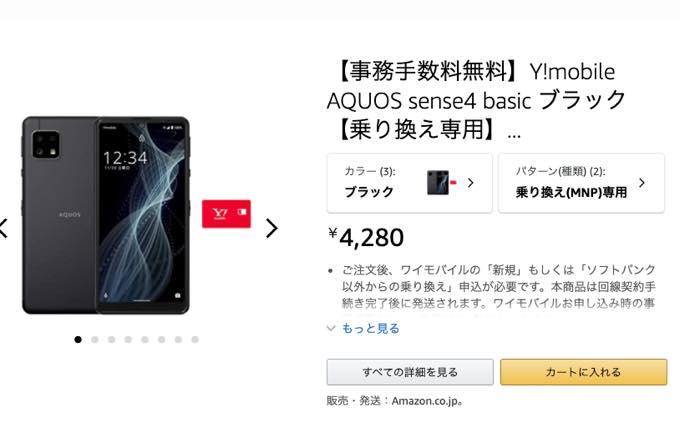 Amazon sale 20210331092841
