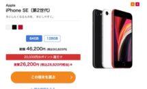 iPhone SE(第2世代)やAQUOS sense4が2万円引きに、BIGLOBEモバイルがセール中・注意点