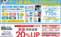 OCNモバイルONEは月額770円か、一部の新料金がリーク