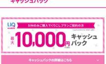 UQモバイル、SIMのみ契約で最大1万円キャッシュバック開始