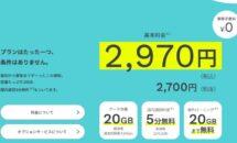 ahamoが280円オフ、大手3社を比較(povo/LINEMO)