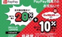 コンビニや百貨店などで最大20%還元、「超PayPay祭」開催中(3/31まで)