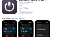 通常250円が120円に、Apple WatchやSiriでパソコン起動『Magic Packet』などiOSアプリ値下げ中 2021/10/13