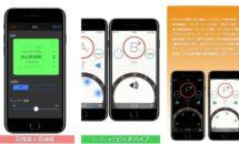 通常250円が120円に、ピッチパイプ機能付き『KAWAIチューナー』などiOSアプリ値下げ中 2021/03/03