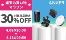 Anker製品が30%OFFに、楽天お買い物マラソンで値下げ中