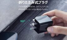 35%OFFに、小型20W充電器「AUKEY PA-Y20S」でクーポン配布中