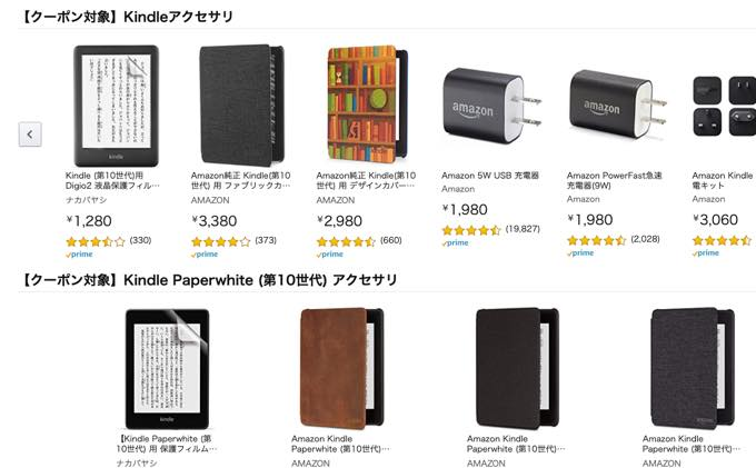 Amazon sale 20210420064835