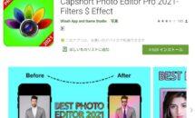 通常520円が0円に、写真編集『Capshort Photo Editor Pro』などAndroidアプリ値下げセール 2021/04/12