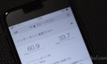 月額440円の「BIC SIM」(IIJmio)契約・レビュー、スピードテストと動画視聴を試す