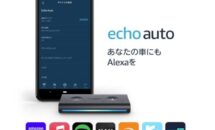 Echo AutoやEcho Dotが2980円に、Echoシリーズ一斉値下げ中