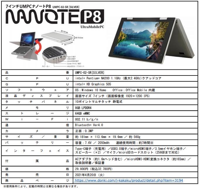 NANOTE P8 UMPC 02 SR
