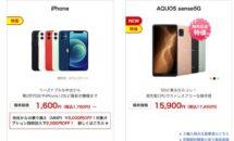 Xperia 10 IIが17,710円など、OCNモバイルONE「新料金セール」開催中