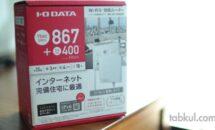 コンセント直差し無線ルーター「WN-DX1300GRN」購入レビュー