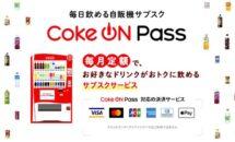 月1350円でペッドボトルなどが1日1本0円に、コカコーラ自販機サブスク開始