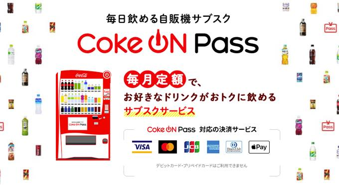 Cokeonpass 20210412101606