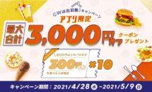 先着45万回、出前館がGW向け「最大3000円OFFクーポン」配布中
