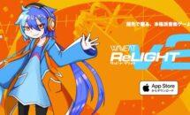 通常250円が0円に、インディーズ曲で音ゲー『WAVEAT ReLIGHT』などiOSアプリ値下げ中 2021/04/18