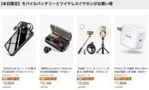 5/12限り、4本ケーブル内蔵モバイルバッテリーなどが特価に(Amazonタイムセール)