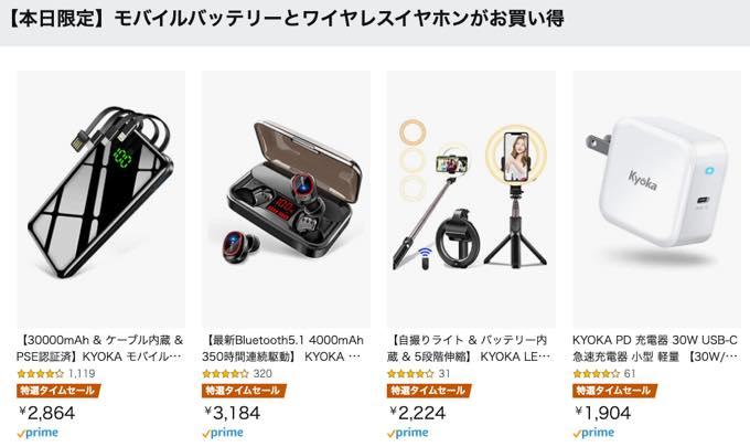 Amazon sale 20210512112835
