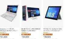 Surface 3が26,820円など、Amazon認定整備済み品のPC・タブレット特集セール開催中