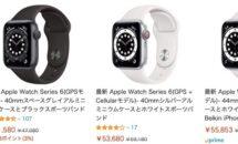 何故かアマゾンで「Apple Watch Series 6」が5500円OFFでセール中