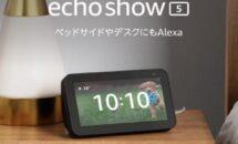 アマゾンがEcho Show 8とEcho Show 5を発表、価格・新モデルの違い